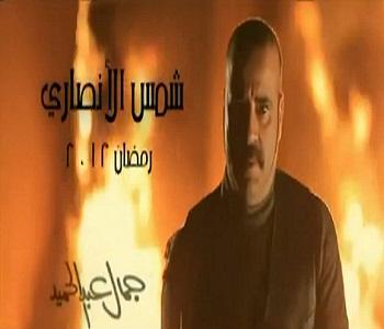 إعلان مسلسل محمد سعد شمس الأنصاري رمضان 2012