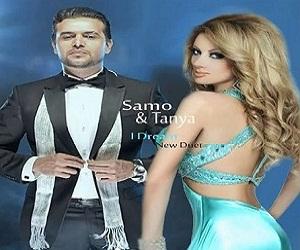 ساموزين حلمت بيكي الأغنية MP3 مع تانيا كاملة نسخة اصلية