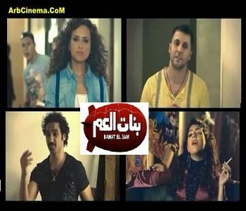 فيلم بنات العم الإعلان الكامل جودة دي في دي dvd أفلام عربي