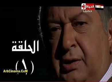 الحلقه الأولى من مسلسل الدالي ج3 تحميل ومشاهده
