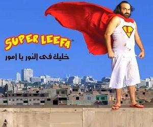برومو ألبوم أبو الليف super LEEFA خليك في النور يا أمور MP3