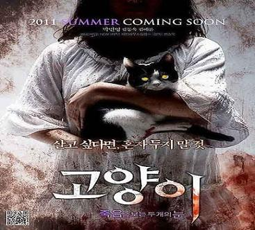 فيلم The Cat 2011 مترجم بجودة DVDrip - رعب