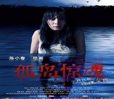 فيلم Mysterious Island 2011 مترجم بجودة DVDrip - رعب
