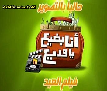 إعلان فيلم أنا بضيع يا وديع 2011 جودة dvd تحميل ومشاهدة