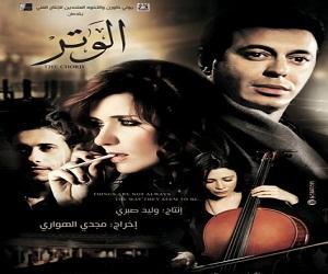 فيلم الوتر دي في دي DVDRip - مصطفى شعبان وغادة عادل