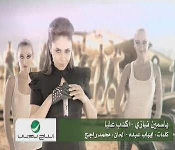 كليب ياسمين نيازى اكدب عليا 2012