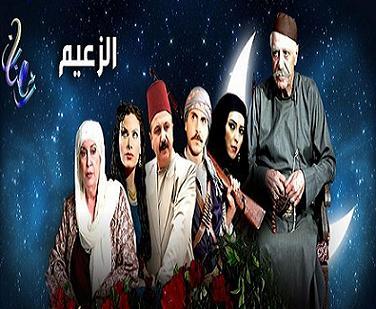 الحلقة 21 مسلسل الزعيم تحميل ومشاهده الواحدة والعشرون
