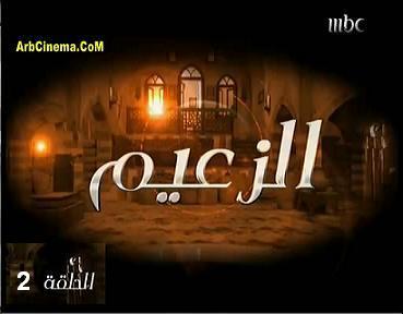 الحلقه الثانية من مسلسل الزعيم ح(2) تحميل ومشاهدة