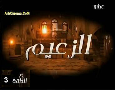 الحلقه 3 الثالثة من مسلسل الزعيم 2011 تحميل ومشاهدة