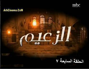 مسلسل الزعيم - الحلقة السابعة (7) تحميل ومشاهدة