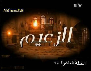 مسلسل الزعيم - الحلقة العاشرة (10) تحميل ومشاهدة