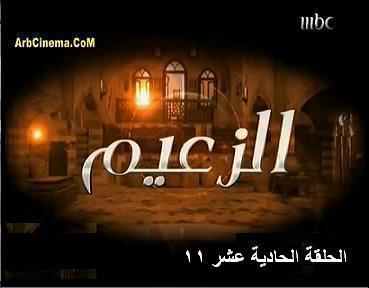 مسلسل الزعيم - الحلقة الحادية عشر (11) تحميل ومشاهدة