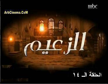 الحلقة 14 مسلسل الزعيم تحميل ومشاهده الرابعة عشرة