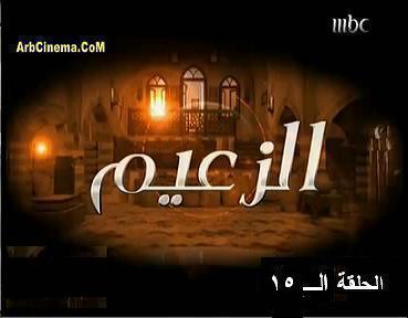الحلقة 15 مسلسل الزعيم تحميل ومشاهده الخامسة عشرة