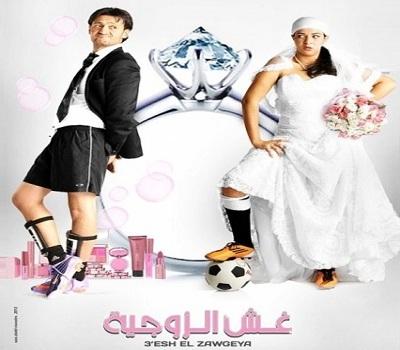 & 2012 الزوجية X264 video zaww10.jpg