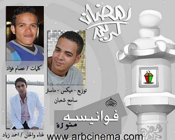 أغنية احمد زياد فوانيسه منوره Mp3