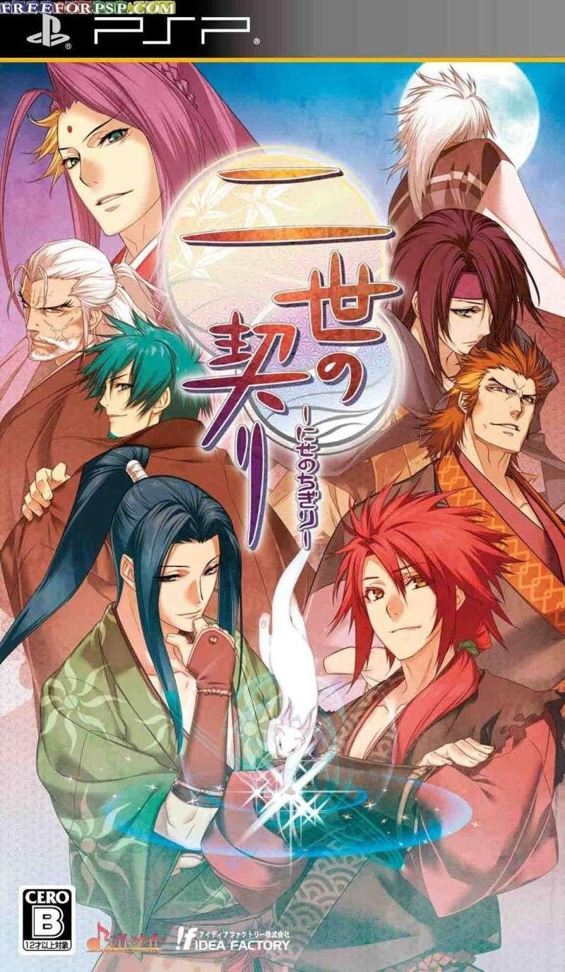 PSP [AVG] Nise no Chigiri Omoide no Saki e [JAP]