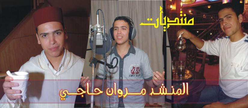 منتديات المنشد المتالق مروان حاجي