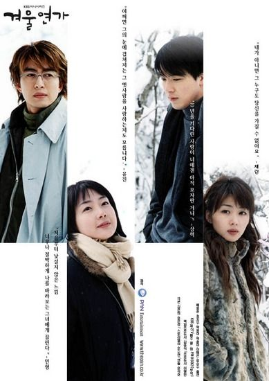 ����� ����� winter sonata