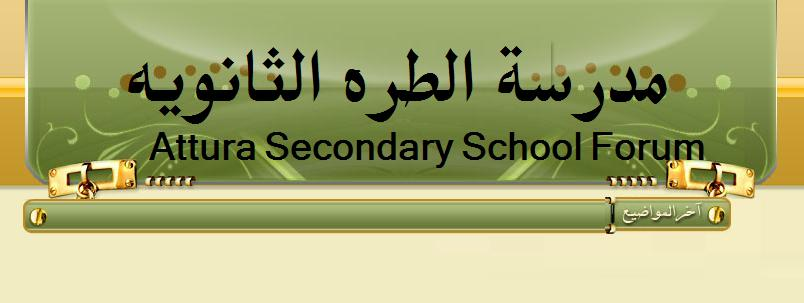 منتديات مدرسة الطرة الثانوية للبنين