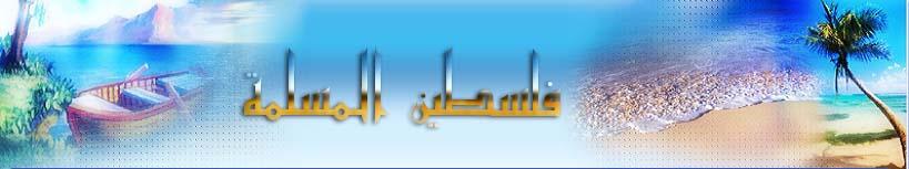 منتديات فلسطين المسلمة