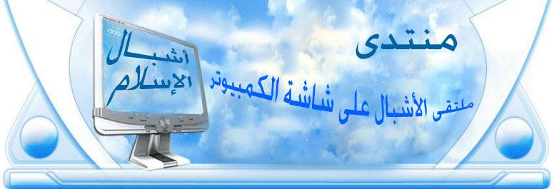 منتدى أشبال الإسلام