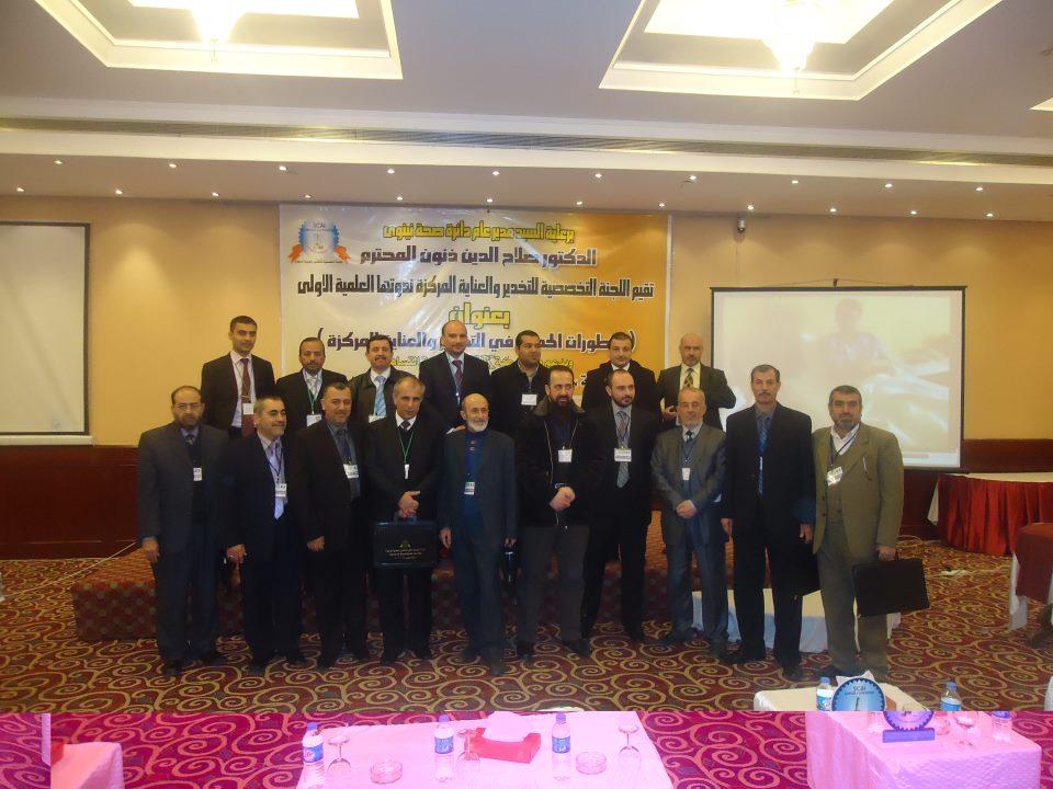 موقع الموصل للتخدير والعناية المركزة / العراق