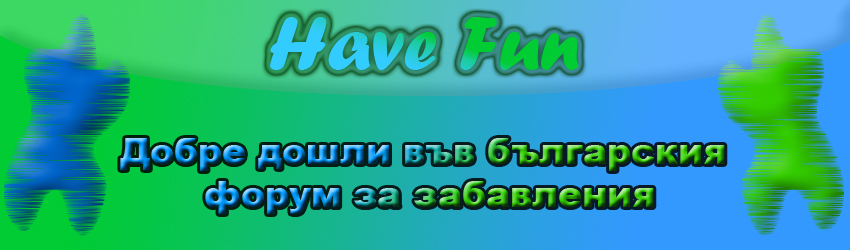 HaveFun - Българският форум за забавления