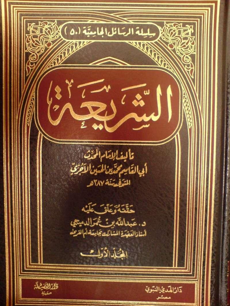 شرح كتاب الشريعة للآجري