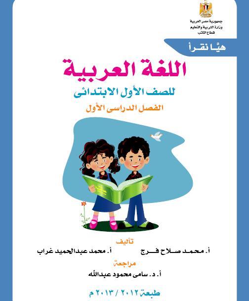 كتاب الوزارة اللغة العربية للصف الاول الابتدائى الترم الاول