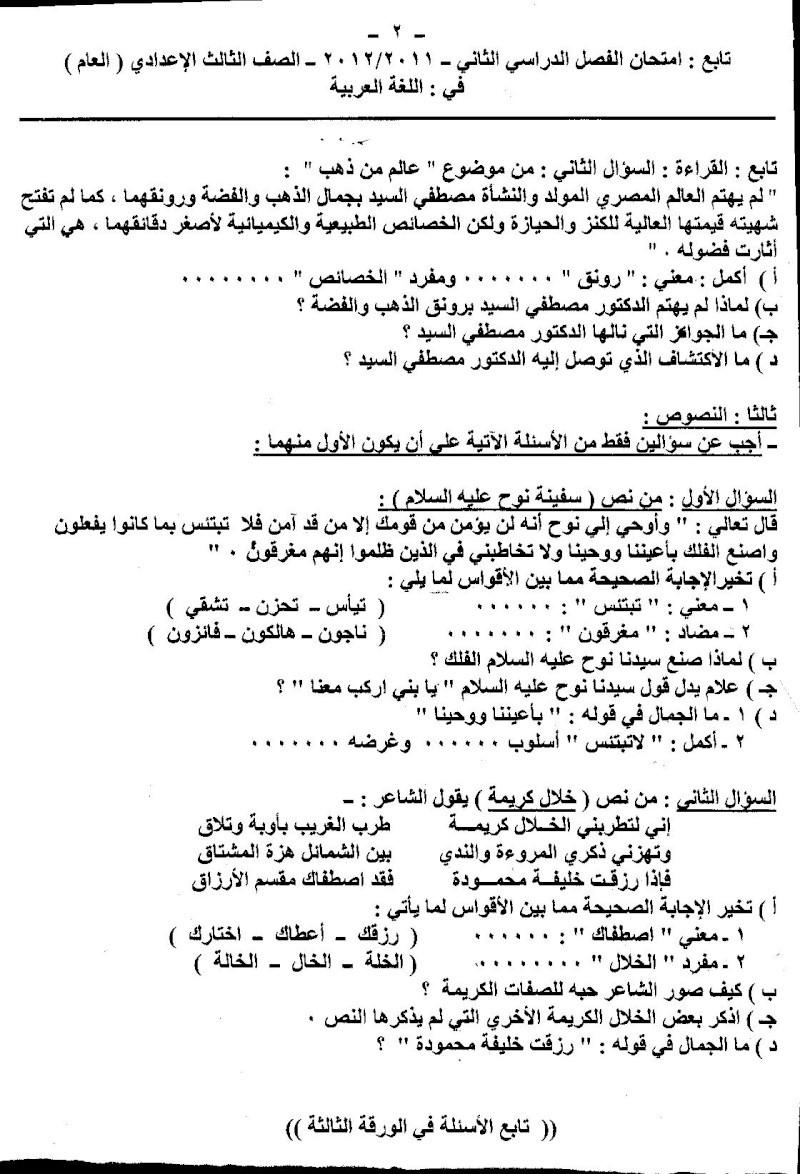 أقوى ملزمة مراجعة على منهج اللغة العربية الصف الثالث الاعدادى الترم الثانى  almastba.com_1394537755_306.