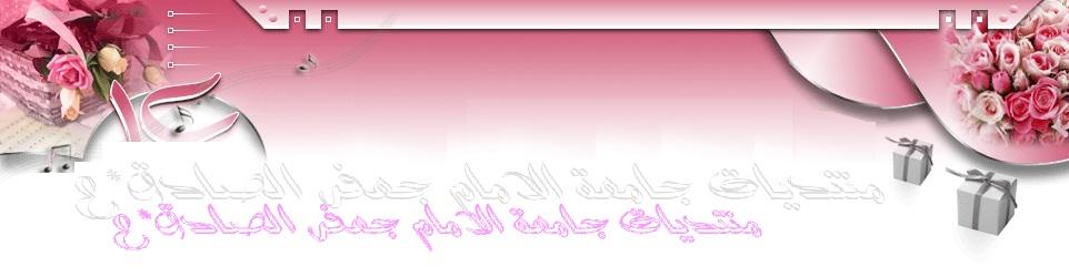 منتديات وملتقى طلاب جامعة الامام جعفر الصادق -ع-