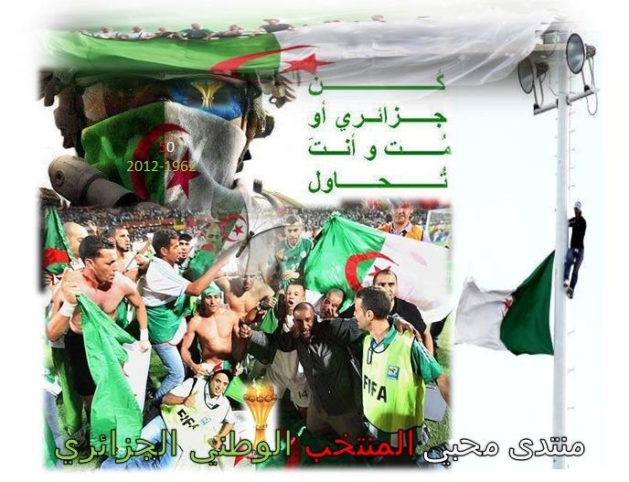 منتدى محبي المنتخب الوطني الجزائري