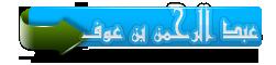 رجال نزل فيهم قرآن 211.png
