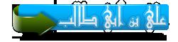 رجال نزل فيهم قرآن 310.png