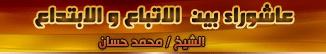 عاشوراء الإتباع والإبتداع الشيخ محمد حسان