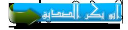 رجال نزل فيهم قرآن 411.png
