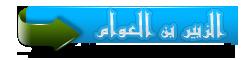 رجال نزل فيهم قرآن 511.png