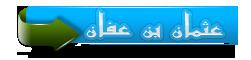 رجال نزل فيهم قرآن 610.png