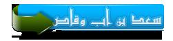 رجال نزل فيهم قرآن 710.png