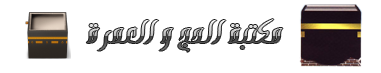 اسطوانة وفيديوهات الحج(مجلة والعمرة) fasilh10.png