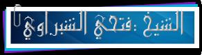 رجال نزل فيهم قرآن fasilr10.png