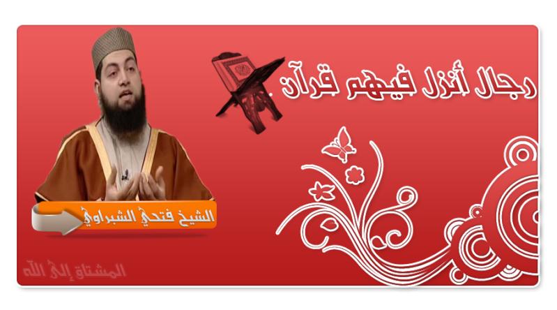 رجال نزل فيهم قرآن rijal10.png