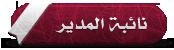 المــــــــ نائبة ـــــــــــــــدير