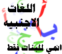 اللُغات الأجنَبية ↓✿