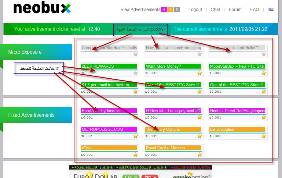 مصور لأحسن موقع neobux إستراتيجية 1110.png