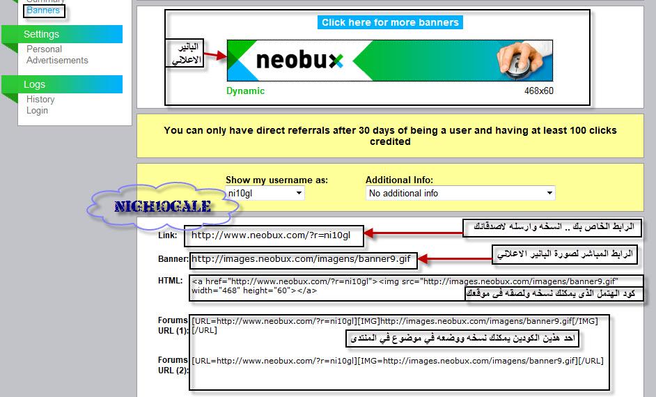 neobux إستراتيجية مجربة,بوابة 2013 1810.jpg