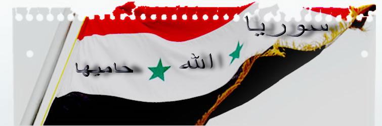 عشاق سوريا الاسد