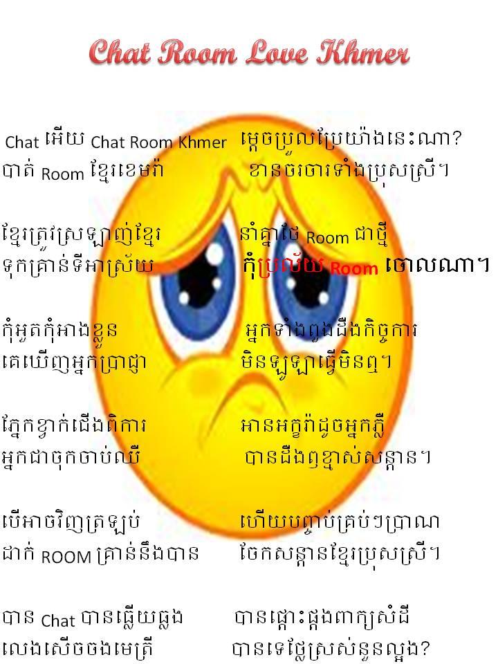 khmer chat