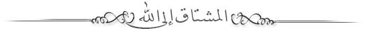 028_ الرحماني fasil10.png